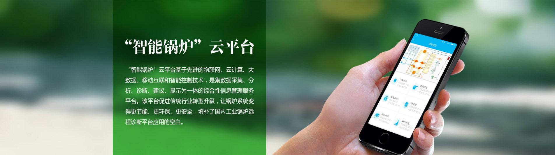 智能万博体育ManBetx客户端云平台